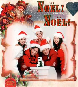 Noel ! Noel !